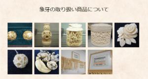株式会社宝石珊瑚の画像4