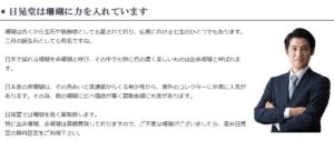 株式会社日晃堂の画像3