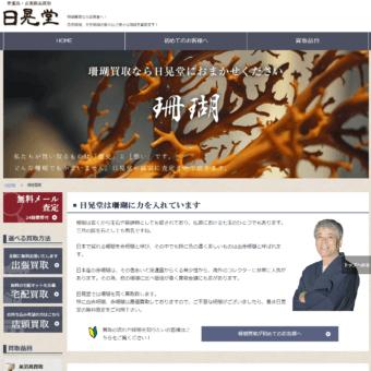 株式会社日晃堂の画像