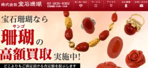 株式会社宝石珊瑚の画像